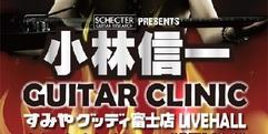 写真:小林信一ギタークリニック整理券配布のお知らせ|富士店
