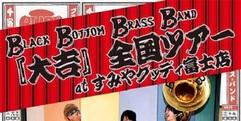 写真:BLACK BOTTOM BRASS BAND全国ツアー!|富士店