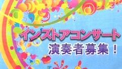 写真:インストアコンサート参加者募集!|富士店