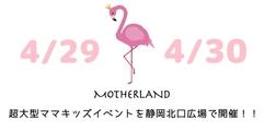 写真:本日!静岡駅前イベント(マザーランド)|富士店