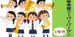 写真:管楽器フェア、今週末開催です!|富士店