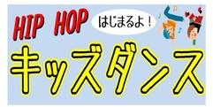 写真:HIP HOPキッズダンスコースのご紹介|富士店