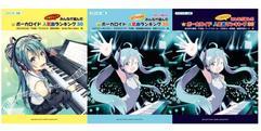 写真:ピアノ楽譜【ボカロ特集】やってるよ!|富士店
