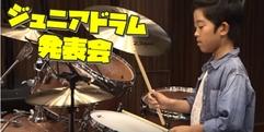 写真:ジュニアドラム発表会 開催!!【富士・沼津合同】|富士店