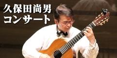 写真:久保田尚男クラシックギターコンサート、今月末です|富士店