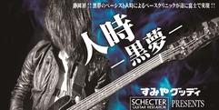写真:-黒夢-人時ベースセミナー チケット販売は明日[8/3(水) 10:00~]|富士店