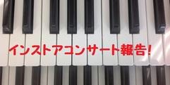 写真:7月インストアコンサートレポート|富士店