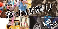 写真:9月は富士店まつりじゃ~!|富士店