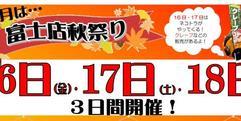 写真:富士店秋祭り情報!|富士店