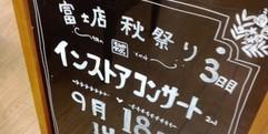 写真:2016年9月インストアコンサート報告 富士店