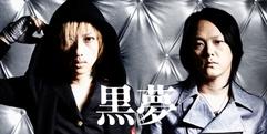 写真:黒夢 人時 本日来富士!!OPEN 13:30 START 14:00|富士店