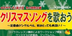 写真:コーラスワークショップ開催間近!|富士店