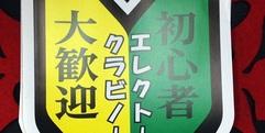 写真:まだまだ続けちゃうよ~!|富士店