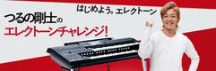 写真:つるの剛士さんがエレクトーンアンバサダーに!|富士店