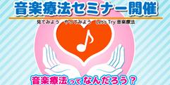 写真:第1回 音楽療法セミナー レポート|富士店