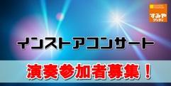 写真:インストアコンサート申込み迫る!|富士店