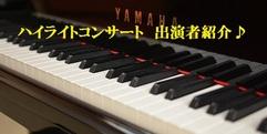 写真:すみやハイライトコンサート出演者紹介Vol.2 村山莉央さん|富士店