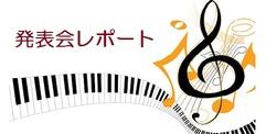 写真:管弦発表会レポート 富士店
