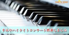 写真:第3回すみやハイライトコンサート、終演!|富士店