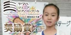 写真:ヤマハジュニアピアノコンクール静岡地区予選