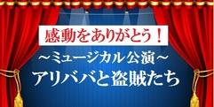 写真:ミュージカル公演 いよいよ明日!|富士店