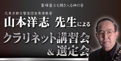 写真:(元都響首席) 山本洋志先生によるクラリネット講習会&選定会|富士店