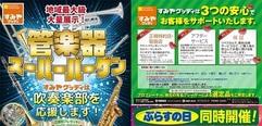 写真:管楽器スーパーバーゲン1日目|富士店