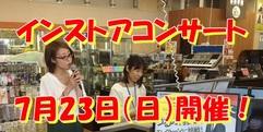 写真:インストアコンサートいよいよ今週末!!|富士店