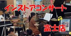 写真:インストアコンサートその2 富士店