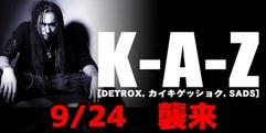 写真:SADS K-A-Z ギターセミナー開催決定!|富士店
