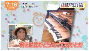 pianokaiatai2.jpg