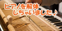 写真:ピアノ解体ショー開催 Vol.1 富士店