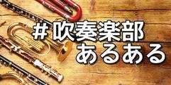 写真:富士市で管楽器レッスン「#吹奏楽部あるある」|富士店