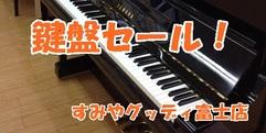 写真:               富士店の鍵盤セールラインナップ|富士店