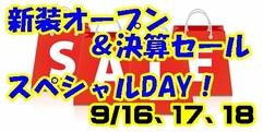 写真:新装オープン&決算セールスペシャルDAY!9/16、17、18|富士店