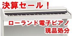 写真:               ローランド電子ピアノ現品処分!買うなら今!|富士店