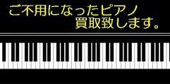 写真:ピアノ買取致します。 富士店