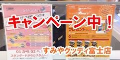 写真:               エレクトーン買うなら今ですよ~!キャンペーン中!|富士店