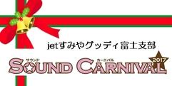 写真:サウンドカーニバル開催しました 富士店