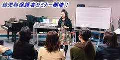 写真:【ヤマハ音楽教室】幼児科保護者セミナー開催しました! 富士店