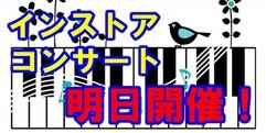 写真:インストアコンサート明日開催!|富士店