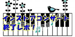 写真:インストアコンサート終了レポ!|富士店