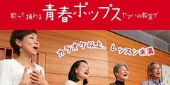 写真:ヤマハ青春ポップスでたのしく歌おう|富士店