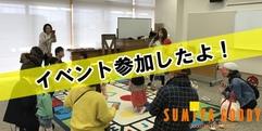写真:【ヤマハ音楽教室】イベントに参加しました!|富士店
