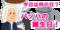 写真:【今日は何の日?】バッハの誕生日!|富士店