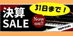 写真:               鍵盤セール 今月末まで!|富士店
