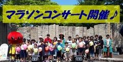 写真:jetマラソンコンサート in あっぱれ富士 富士店