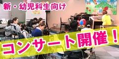 写真:【ヤマハ音楽教室】ぷっぷるのがっきたんけん!コンサート開催|富士店