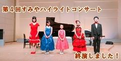 写真:第4回すみやハイライトコンサートレポ|富士店