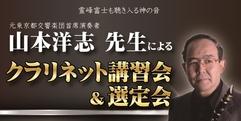 写真: (元都響首席) 山本洋志先生によるクラリネット講習会&選定会2018 富士店